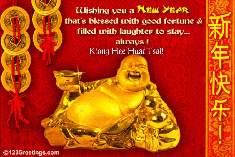 Поздравления с китайским новым годом на к